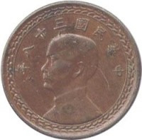 obverse of 1 Jiao (1949) coin with Y# 531 from Taiwan.