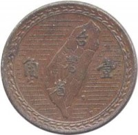 reverse of 1 Jiao (1949) coin with Y# 531 from Taiwan. Inscription: 角 壹