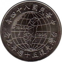 obverse of 10 Yuan - 50th Anniversary - Taiwan's Liberaration from Japan (1995) coin with Y# 555 from Taiwan. Inscription: 1945 1995