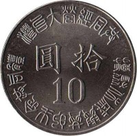 reverse of 10 Yuan - 50th Anniversary - Taiwan's Liberaration from Japan (1995) coin with Y# 555 from Taiwan. Inscription: 10