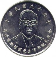 obverse of 10 Yuan - Chiang Ching-kuo (2010) coin with Y# 572 from Taiwan.