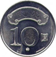 reverse of 10 Yuan - Chiang Ching-kuo (2010) coin with Y# 572 from Taiwan. Inscription: 10