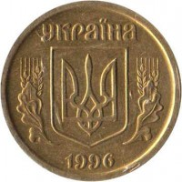 obverse of 1 Hryvnia - Without mintmark (1992 - 1996) coin with KM# 8a from Ukraine. Inscription: УКРАЇНА 1996