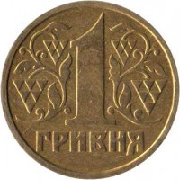 reverse of 1 Hryvnia - Without mintmark (1992 - 1996) coin with KM# 8a from Ukraine.