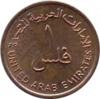 reverse of 1 Fils - Zayed bin Sultan Al Nahyan - FAO (1973 - 1997) coin with KM# 1 from United Arab Emirates. Inscription: الإمارات العربية المتحدة ١ فلس UNITED ARAB EMIRATES
