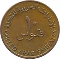 reverse of 10 Fils - Zayed bin Sultan Al Nahyan - Smaller (1996 - 2011) coin with KM# 3.2 from United Arab Emirates. Inscription: الإمارات العربية المتحدة ١٠ فلوس UNITED ARAB EMIRATES