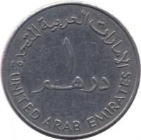 reverse of 1 Dirham - Zayed bin Sultan Al Nahyan - Larger (1973 - 1989) coin with KM# 6.1 from United Arab Emirates. Inscription: الإمارات العربية المتحدة ١ درهم UNITED ARAB EMIRATES
