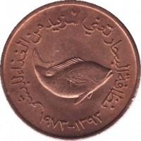 obverse of 5 Fils - Zayed bin Sultan Al Nahyan - FAO - Larger (1973 - 1989) coin with KM# 2.1 from United Arab Emirates. Inscription: نظافة البحار تعني المزيد من الغذاء للبشر ١٣٩٣ - ١٩٧٣