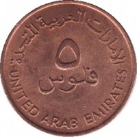 reverse of 5 Fils - Zayed bin Sultan Al Nahyan - FAO - Larger (1973 - 1989) coin with KM# 2.1 from United Arab Emirates. Inscription: الإمارات العربية المتحدة ٥ فلوس UNITED ARAB EMIRATES