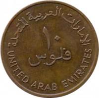 reverse of 10 Fils - Zayed bin Sultan Al Nahyan - Larger (1973 - 1989) coin with KM# 3.1 from United Arab Emirates. Inscription: الإمارات العربية المتحدة ١٠ فلوس UNITED ARAB EMIRATES