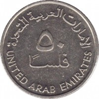 reverse of 50 Fils - Zayed bin Sultan Al Nahyan (1973 - 1989) coin with KM# 5 from United Arab Emirates. Inscription: الامارات العربية المتحدة ۵۰ فلسأ UNITED ARAB EMIRATES