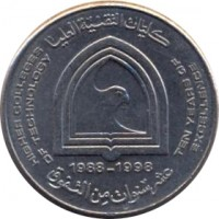 obverse of 1 Dirham - Zayed bin Sultan Al Nahyan - College of Technology (1998) coin with KM# 35 from United Arab Emirates. Inscription: كليات التقنية العليا HIGHER COLLEGES OF TECHNOLOGY 1988-1998 TEN YEARS OF EXCELLENCE عشر سنوات من التفوق