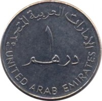 reverse of 1 Dirham - Zayed bin Sultan Al Nahyan - College of Technology (1998) coin with KM# 35 from United Arab Emirates. Inscription: الإمارات العربية المتحدة ١ درهم UNITED ARAB EMIRATES