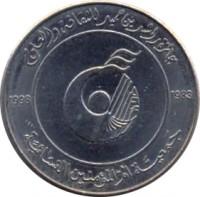 obverse of 1 Dirham - Zayed bin Sultan Al Nahyan - Women's Association (1998) coin with KM# 38 from United Arab Emirates. Inscription: جائزة راشد بن حميد للثقافة والعلوم 1998 1983 جمعية أم المؤمنين النسائية