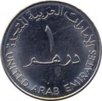reverse of 1 Dirham - Zayed bin Sultan Al Nahyan - Women's Association (1998) coin with KM# 38 from United Arab Emirates. Inscription: الإمارات العربية المتحدة ١ درهم UNITED ARAB EMIRATES