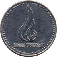 obverse of 1 Dirham - Zayed bin Sultan Al Nahyan - Sharjah Cultural City (1998) coin with KM# 39 from United Arab Emirates. Inscription: SHARJAH 98 الشارقة
