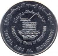 obverse of 1 Dirham - Zayed bin Sultan Al Nahyan - Abu al-Bukhoosh (1999) coin with KM# 40 from United Arab Emirates. Inscription: توتال أبو البخوش خمسة وعشرين عاما من الإنتاج TWENTY FIVE YEARS OF PRODUCTION TOTAL ABU AL BUKHOOSH
