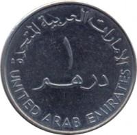 reverse of 1 Dirham - Zayed bin Sultan Al Nahyan - Abu al-Bukhoosh (1999) coin with KM# 40 from United Arab Emirates. Inscription: الإمارات العربية المتحدة ١ درهم UNITED ARAB EMIRATES