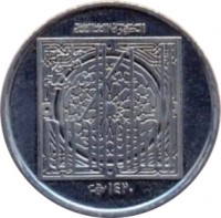 obverse of 1 Dirham - Zayed bin Sultan Al Nahyan (2000) coin with KM# 41 from United Arab Emirates. Inscription: ١٤٢٠