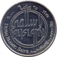 obverse of 1 Dirham - Zayed bin Sultan Al Nahyan - Dubai Islamic Bank (2000) coin with KM# 43 from United Arab Emirates. Inscription: ٢٥ عاما ٢٠٠٠ ١٩٧٥ DUBAI ISLAMIC BANK بنك دبي الإسلامي