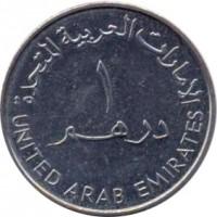 reverse of 1 Dirham - Zayed bin Sultan Al Nahyan - Dubai Islamic Bank (2000) coin with KM# 43 from United Arab Emirates. Inscription: الإمارات العربية المتحدة ١ درهم UNITED ARAB EMIRATES