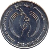 obverse of 1 Dirham - Zayed bin Sultan Al Nahyan - General Women's Union (2000) coin with KM# 46 from United Arab Emirates. Inscription: اليوبيل الفضي GENERAL WOMEN'S UNION الاتحاد النسائي العام 1975-2000