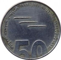 obverse of 1 Dirham - Zayed bin Sultan Al Nahyan - Formal Education (2003) coin with KM# 51 from United Arab Emirates. Inscription: 1953-2003 عاما من التعليم النظامي YEARS OF FORMAL EDUCATION 50