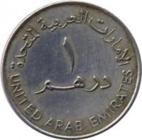 reverse of 1 Dirham - Zayed bin Sultan Al Nahyan - Formal Education (2003) coin with KM# 51 from United Arab Emirates. Inscription: الإمارات العربية المتحدة ١ درهم UNITED ARAB EMIRATES
