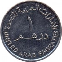 reverse of 1 Dirham - Zayed bin Sultan Al Nahyan - Zakum Development Company (2007) coin with KM# 77 from United Arab Emirates. Inscription: الإمارات العربية المتحدة ١ درهم UNITED ARAB EMIRATES