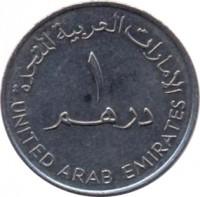 reverse of 1 Dirham - Zayed bin Sultan Al Nahyan - UAE Boy Scouts (2007) coin with KM# 96 from United Arab Emirates. Inscription: الامارات العربية المتحدة ١ درهم UNITED ARAB EMIRATES