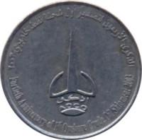 obverse of 1 Dirham - Zayed bin Sultan Al Nahyan - ADCO 2003 (2003) coin with KM# 54 from United Arab Emirates. Inscription: الذكرى الأربعون لتصدير أول شحنة نفط خام بري 2003 Fortieth Anniversary of 1st Onshore Crude Oil Shipment