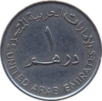 reverse of 1 Dirham - Zayed bin Sultan Al Nahyan - ADCO 2003 (2003) coin with KM# 54 from United Arab Emirates. Inscription: الإمارات العربية المتحدة ١ درهم UNITED ARAB EMIRATES