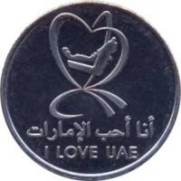 obverse of 1 Dirham - Zayed bin Sultan Al Nahyan - I Love UAE (2010) coin with KM# 99 from United Arab Emirates. Inscription: I LOVE UAE أنا أحب الإمارات