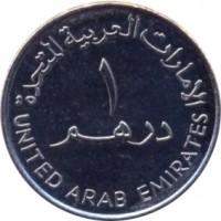 reverse of 1 Dirham - Zayed bin Sultan Al Nahyan - I Love UAE (2010) coin with KM# 99 from United Arab Emirates. Inscription: الإمارات العربية المتحدة ١ درهم UNITED ARAB EMIRATES