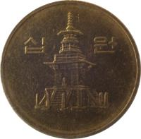 obverse of 10 Won (1983 - 2006) coin with KM# 33 from Korea. Inscription: 십 원