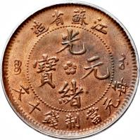 obverse of 10 Cash - Guangxu (1902 - 1905) coin with Y# 162 from China.