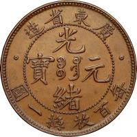 obverse of 1 Cent - Guangxu (1900 - 1906) coin with Y# 192 from China. Inscription: * 造省東廣 * 光 寶元 緒 圓 一 百 每