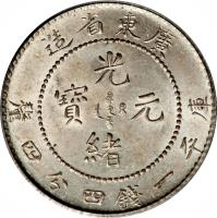 obverse of 1 Mace and 4.4 Candareens - Guangxu (1890 - 1908) coin with Y# 201 from China.