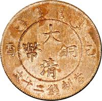 obverse of 20 Cash - Xuantong (1909) coin with Y# 21 from China. Inscription: 大 币 铜  清 文 十 二 钱 制