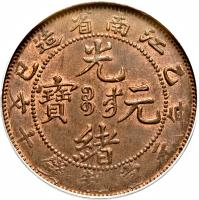 obverse of 10 Cash - Guangxu (1902 - 1905) coin with Y# 135 from China. Inscription: 造省南江 巳乙 光緒元寶 文十錢制當元每