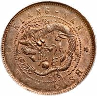 reverse of 10 Cash - Guangxu (1902 - 1905) coin with Y# 135 from China. Inscription: KIANG-NAN TEN CASH