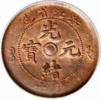 obverse of 10 Cash - Guangxu (1903 - 1906) coin with Y# 49 from China.