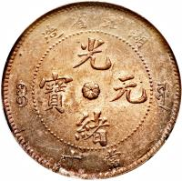 obverse of 10 Cash - Guangxu (1902) coin with Y# 120 from China. Inscription: 造省北湖 光緒元寶 十當