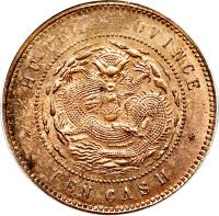 reverse of 10 Cash - Guangxu (1902) coin with Y# 120 from China. Inscription: HU-PEH PROVINCE TEN CASH