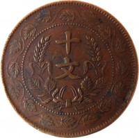 obverse of 10 Cash (1920) coin with Y# 302 from China.