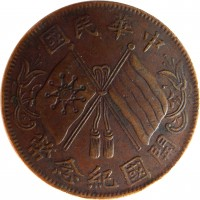 reverse of 10 Cash (1920) coin with Y# 302 from China.