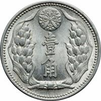 reverse of 1 Jiao - Puyi (1940 - 1943) coin with Y# 12 from China. Inscription: 壹 角