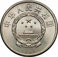 obverse of 1 Yuán - Year of Peace (1986) coin with KM# 130 from China. Inscription: 中华人民共和国 1986
