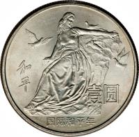 reverse of 1 Yuán - Year of Peace (1986) coin with KM# 130 from China. Inscription: 和平 壹圆 国际和平年