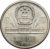 obverse of 1 Yuán - Revolution (1989) coin with KM# 220 from China. Inscription: 壹圆 1989